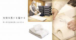 株式会社タマテックスのタオル製造